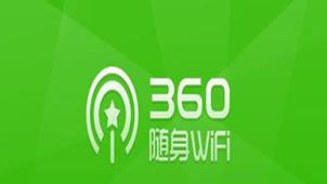 360wifi下载