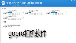 gopro相机软件下载