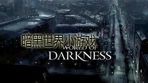 暗黑世界小游戏下载