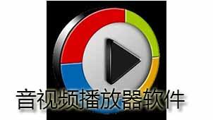 音视频播放器软件