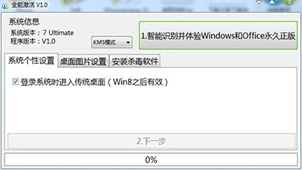 激活windows