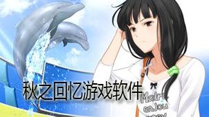 秋之回忆游戏软件下载