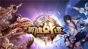 英雄战迹百胜游戏平台专区