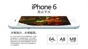 苹果手机6大全