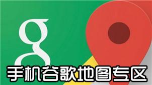 手机谷歌地图专区