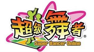 超级舞者游戏专区