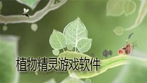 植物精灵游戏软件下载