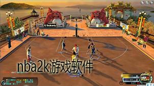 nba2k游戏软件下载