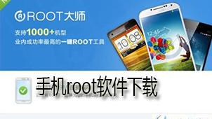 手机root软件下载