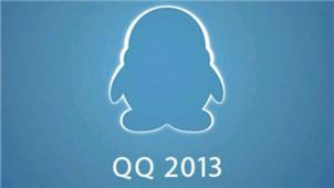 QQ2013专区