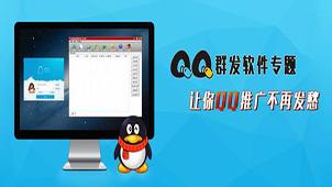 QQ群发软件大全