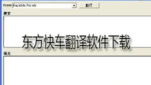 东方快车翻译软件下载