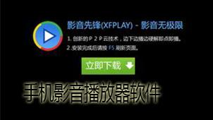影音先锋播放器百胜线上娱乐下载