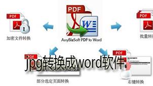 jpg转换成word软件下载