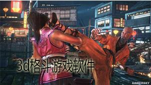 3d格斗游戏软件下载