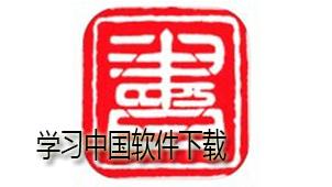 学习中国软件下载