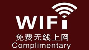 手机WIFI大全