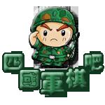 四国军棋单机版