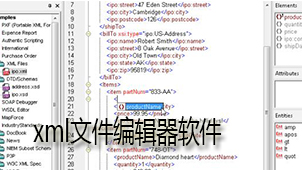 xml文件编辑器软件
