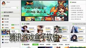 腾讯游戏盒子软件下载
