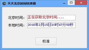 北京时间校准器大全