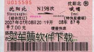 买车票软件下载