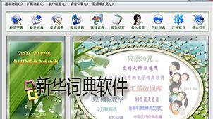 新华词典软件下载