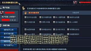 英雄联盟百宝箱软件下载