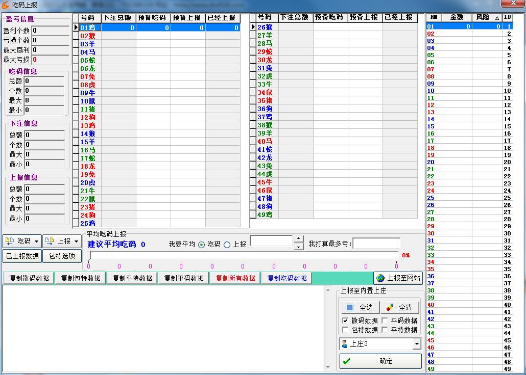 大财主庄家统计软件