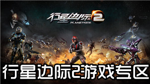 行星边际2游戏专区