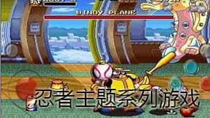 忍者主题系列游戏