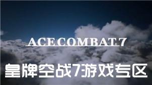 皇牌空战7游戏专区