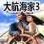 大航海家3中文版...