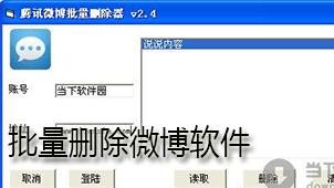 批量删除微博软件下载
