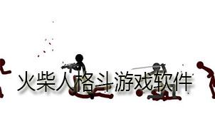 火柴人格斗游戏软件下载