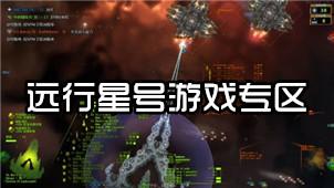 远行星号游戏专区
