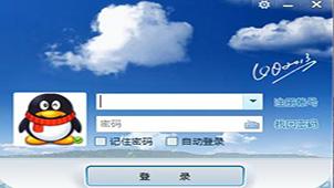 QQ2013下载大全