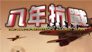 八年抗战游戏专区