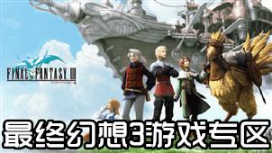 最终幻想3游戏专区