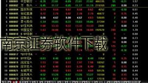 南京证券软件下载