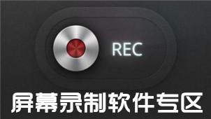 屏幕錄制軟件專區