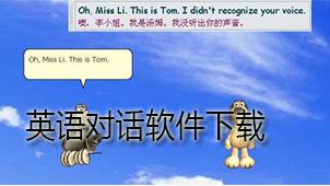 英语对话软件下载