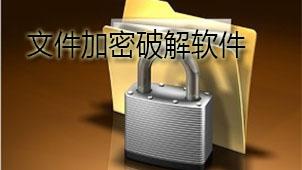 文件加密破解软件