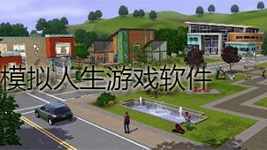 模拟人生游戏软件下载