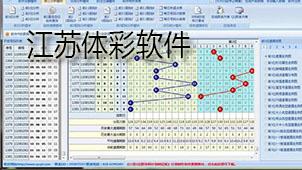 江苏体彩软件下载
