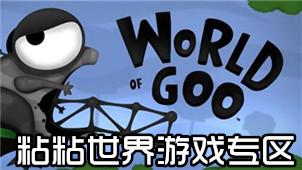 粘粘世界游戏专区
