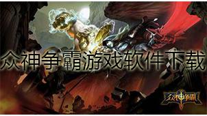 众神争霸游戏软件下载