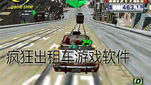 疯狂出租车游戏软件