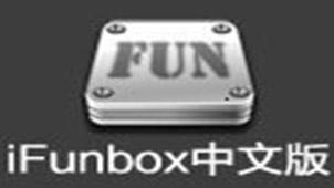 iFunBox中文版专题