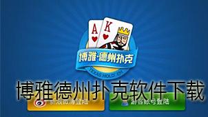 博雅德州扑克软件下载